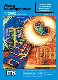 [Image: cover1_2002.jpg]